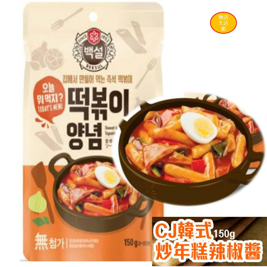 韓國 CJ 韓式炒年糕辣椒醬150g 炒年糕醬 韓國辣椒醬 【樂活生活館】