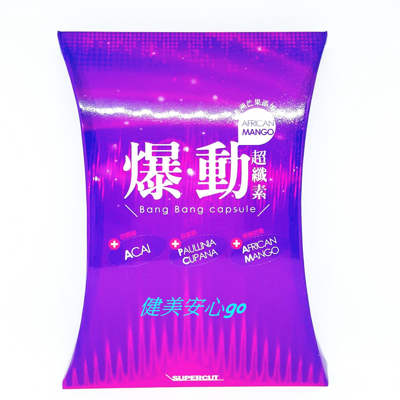 ★最新期限2018年5月★【SUPERCUT塑魔纖 爆動超纖素10包 * 1 盒】 ?健美安心go?
