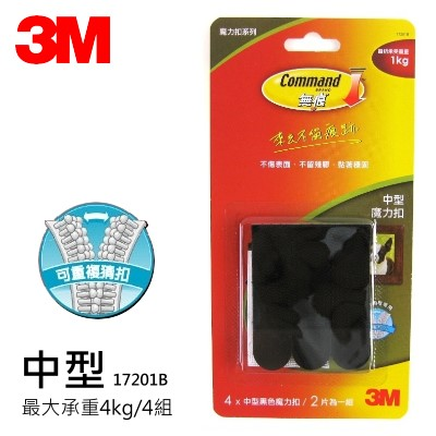3M 17201B 中型無痕畫框掛扣 / 相框掛鉤 / 魔力扣 ( 承重1公斤 ) - 黑色