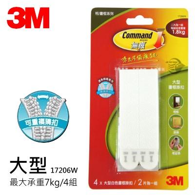 3M 17206W 大型無痕畫框掛扣 / 相框掛鉤 / 魔力扣 ( 承重1.8公斤 ) - 白色