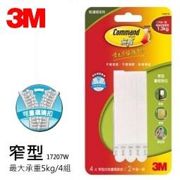 3M 17207W 窄型無痕畫框掛扣 / 相框掛鉤 / 魔力扣 ( 承重1.3公斤 ) - 白色