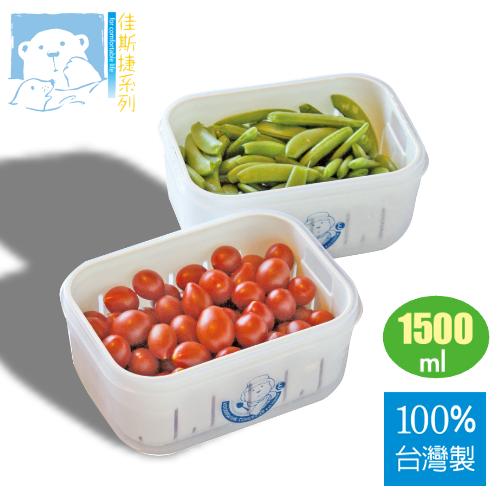 JUSKU佳斯捷 7883 甜媽媽 #3 濾水保鮮盒(1500ml) 【100%台灣製造】