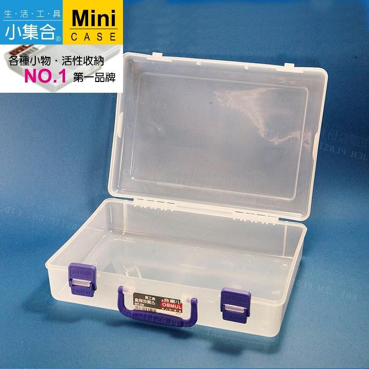 K&J Mini Case A4手提收納盒 K-725 ( 34x24x8cm ) 【活性收納˙第一品牌】 收納盒