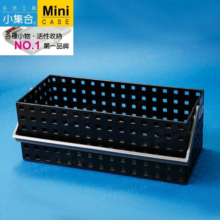 K&J Mini Case 經典手提積木籃 K-1205 手提方孔收納盒 ( 310x140x120mm ) 【活性收納˙第一品牌】 收納盒