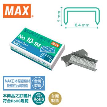 美克司MAX 10號釘書針 (NO.10-1M)