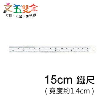 旻新文具 15cm 直尺 ( 鐵尺 / 鋼尺)