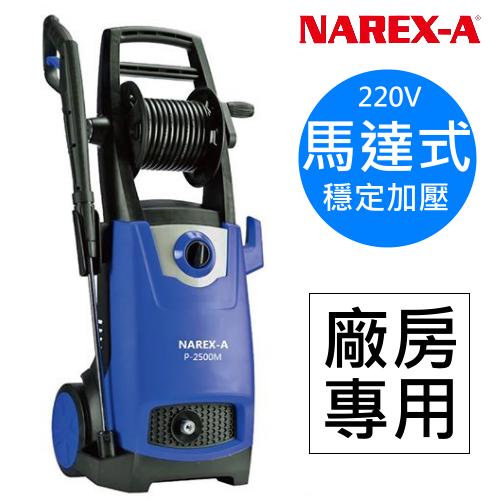 NAREX-A拿力士 P-2500M 藍鯨感應式馬達高壓清洗機 洗車機 ( 220V ) 大掃除 除舊布新 清潔 環境清潔