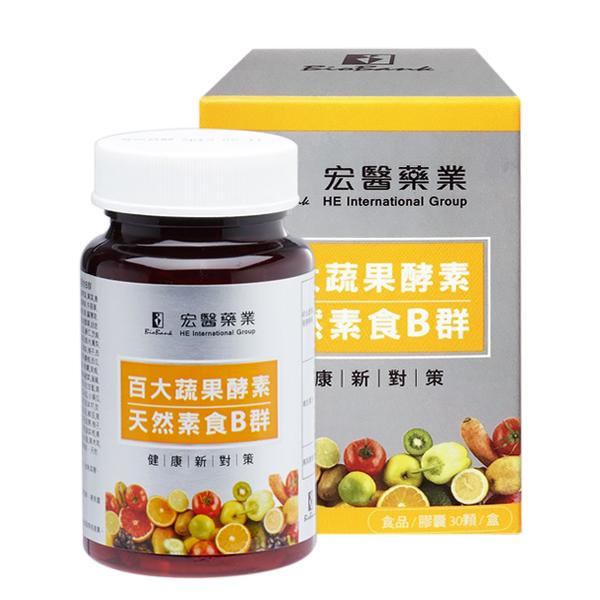 宏醫 百大蔬果酵素天然素食B群(30顆/盒) ? 樂荳城 ?