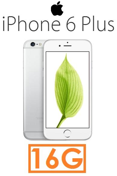 【原廠現貨】蘋果 Apple iPhone 6 Plus 5.5吋 16G 智慧型手機 IPHONE6 I6+ I6 PLUS(送保護殼)