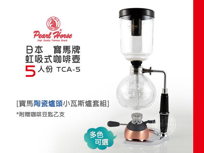 快樂屋?《日本製》寶馬牌 虹吸式咖啡壺 5人份TCA-5 附原廠咖啡匙+陶瓷爐頭小瓦斯爐