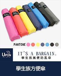 學生族輕便傘