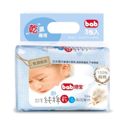 【奇買親子購物網】培寶bab超厚純棉乾濕兩用巾10抽/3入