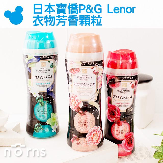 NORNS【日本寶僑P&G Lenor 衣物芳香顆粒】香香粒 洗衣香香豆 室內芳香劑 375g香氛衣物