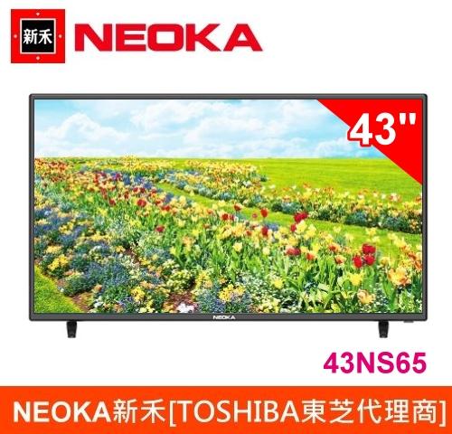 【佳麗寶】(NEOKA)新禾[TOSHIBA東芝代理商]高畫質LED液晶電視+視訊盒 -43型【43NS65】