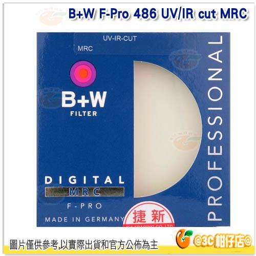 B+W F-Pro 486 UV/IR CUT 43mm MRC 紅外線光學濾鏡 43mm 德國製 捷新公司貨