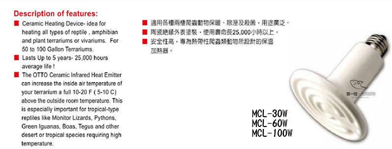 [第一佳水族寵物] 台灣奧圖OTTO 爬蟲、烏龜保溫遠紅外線陶瓷加熱器(安全又實用) [S型-30W (白色)]