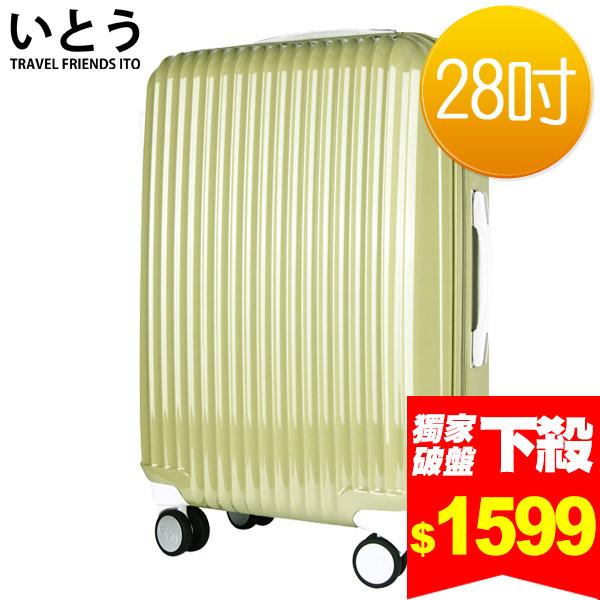 E&J【EQ5001-08】正品ITO 日本伊藤潮牌 28吋 PC+ABS鏡面拉鍊硬殼行李箱 1312系列-抹茶綠