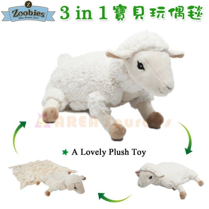 【禾宜精品】Zoobies 3合1 綿羊捲捲 寶貝玩偶毯 毛毯寵物玩偶 絨毛玩偶 毛毯 抱枕 枕頭 YBP308 玩具