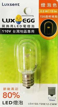 ★凌尚★T型透明LED小夜燈燈泡E12燈頭★ 黃光★