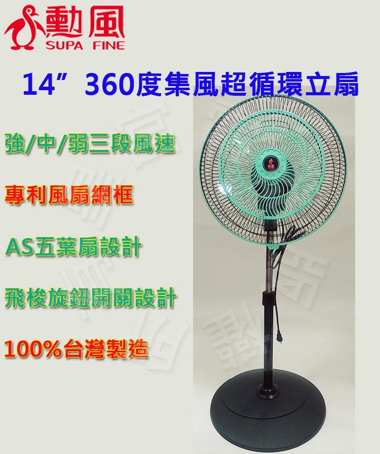 ?皇宮電器? 勳風 14吋360度集風超循環立扇HF-B1438G