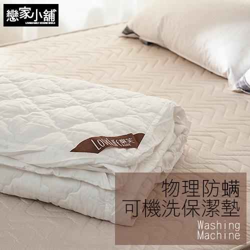 床包式保潔墊/單人【樂芙物理性防蹣保潔墊/單人】抗菌防蹣處理,台灣製造免運-AGC100