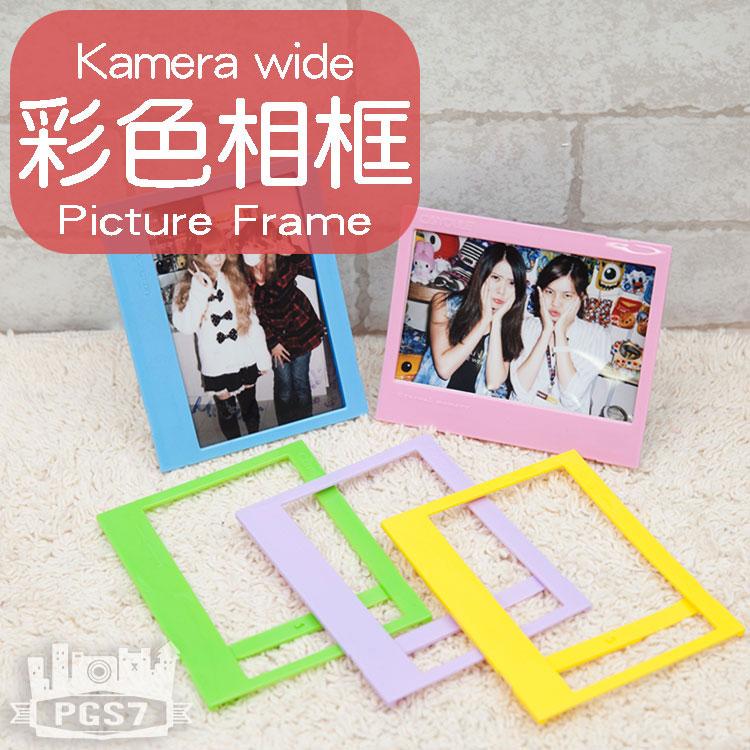 PGS7 富士 拍立得 相框 - Kamera Wide 彩色小相框 適用 拍立得 寬幅 系列底片