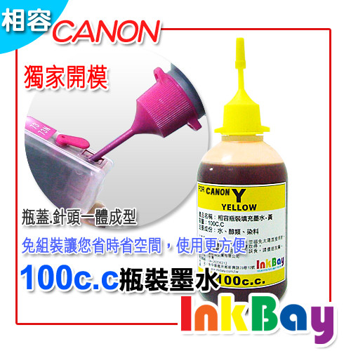 CANON 100cc (黃色) 填充墨水、連續供墨【CANON 全系列噴墨連續供墨印表機~改機用】