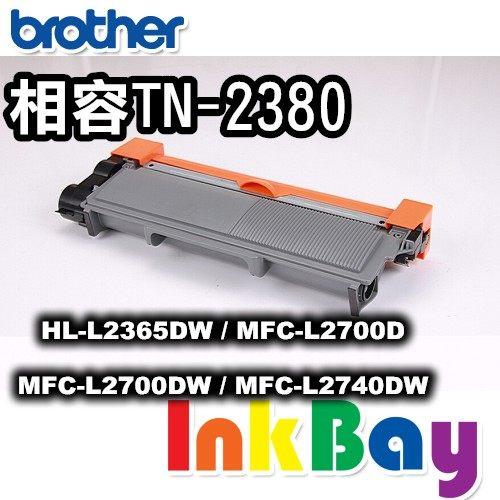 BROTHER TN-2380 黑色相容碳粉匣/ 適用機型:BROTHER MFC-L2740DW / L2700DW / L2700D / HL-L2365DW 黑白雷射印表機