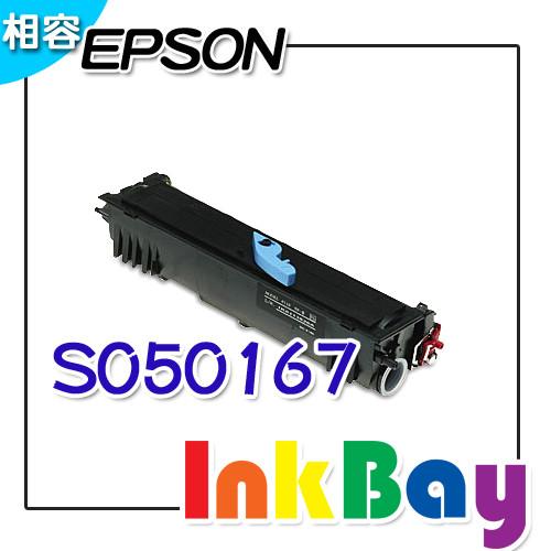 EPSON S050167 環保碳粉匣(一般容量)適用:EPL-6200/6200L