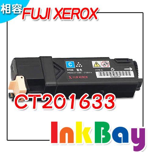 Fuji Xerox CT201633 高容量 藍色 環保碳粉匣/適用機型:FUJI XEROX DP CP305d/ CM305df