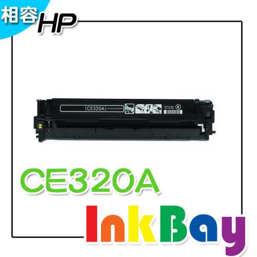 HP CE320A 黑色相容碳粉匣 /適用機型:CM1415fn/CP1525nw/CP1526nw /CP1527nw/CP1528nw