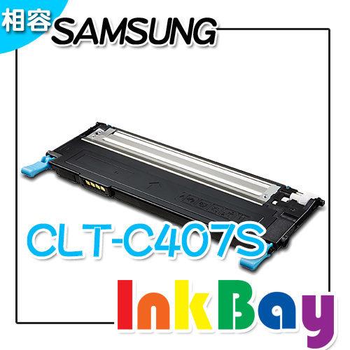 SAMSUNG CLT-C407S 藍色 環保碳粉匣/適用機型:SAMSUNG CLX-3200/CLP-320/CLX-3185