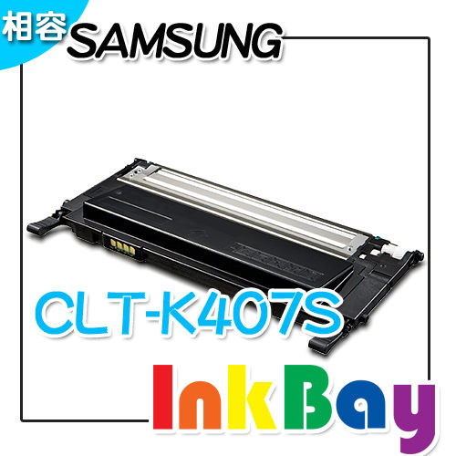 SAMSUNG CLT-K407S 黑色 環保碳粉匣/適用機型:SAMSUNG CLX-3200/CLP-320/CLX-3185