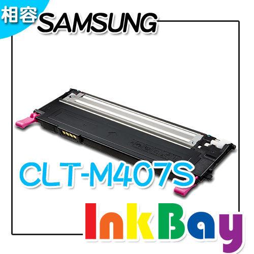 SAMSUNG CLT-M407S 紅色 環保碳粉匣/適用機型:SAMSUNG CLX-3200/CLP-320/CLX-3185