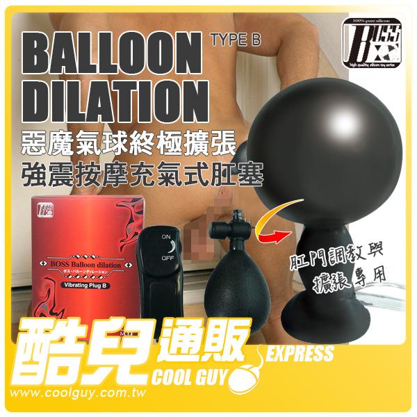 【TYPE B】日本 MODE DESIGN 惡魔氣球終極擴張 強震按摩充氣式肛塞 BOSS BALLOON DILATION 酥麻震動+肛門擴張的脫肛快感