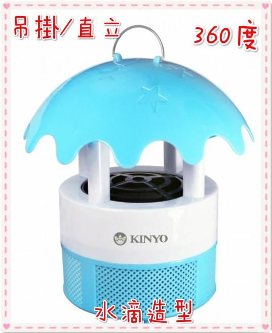 ?含發票?【KINYO-USB吸入式強效捕蚊燈?水滴型】?LED 強效誘蚊 高速風扇 強力吸入 蚊蟲 預防登革熱?