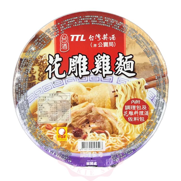 台酒花雕雞麵(200g)【庫奇小舖】碗裝