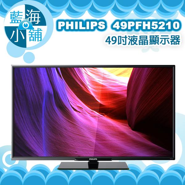 PHILIPS 飛利浦 5210系列 49吋液晶顯示器 (49PFH5210) 電腦螢幕