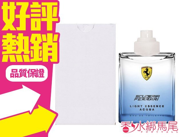 Ferrari Light Essence Acqua 法拉利 水元素 125ML TESTER?香水綁馬尾?