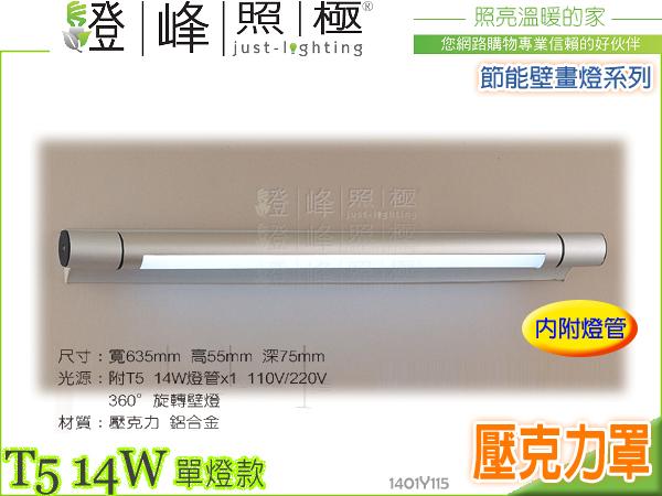 【壁燈】T5.14W 壁畫燈.鏡台燈。鋁製品 壓克力。可360旋轉 附燈管 ※【燈峰照極my買燈】#115