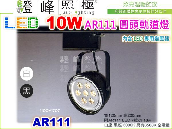 【LED吸頂投射燈】LED-111 10W.圓頭型軌道燈 黑白2款 附變壓器整組 【燈峰照極】#1707