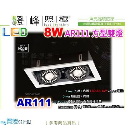 【LED方形崁燈】AR111 LED-8WX2 台灣晶片 白邊黑底款 附專用變壓器 #2488【燈峰照極my買燈】