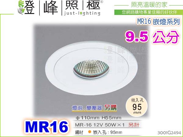 【崁燈】MR16.9.5公分崁燈。鐵材烤漆.白色。重點照明款 #2494【燈峰照極my買燈】
