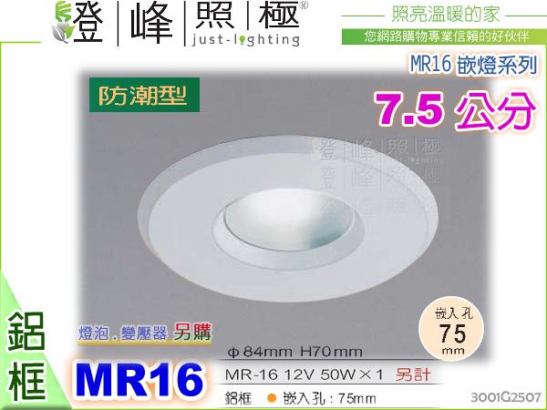 【崁燈】MR16.7.5公分崁燈。鋁框.白色 防潮型 質感系列 #2507【燈峰照極my買燈】