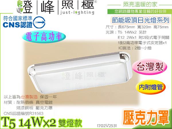 【吸頂燈】日光燈管.T5 14W×2 烤漆鋼板 耐熱飾條 壓克力。高功率 附管 台製 #2531【燈峰照極my買燈】