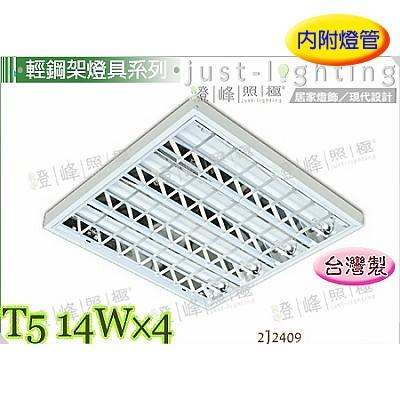 【輕鋼架】T5 14W×4 高功率 附燈管 CNS認證 台灣製 經濟實用【燈峰照極╱my買燈】#2J2409