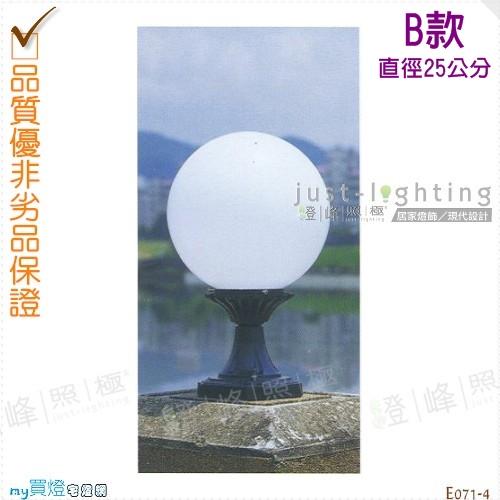 【戶外門柱燈】E27 單燈。防雨防潮耐腐蝕。塑膠 白B款直徑25cm※【燈峰照極my買燈】#E071-4