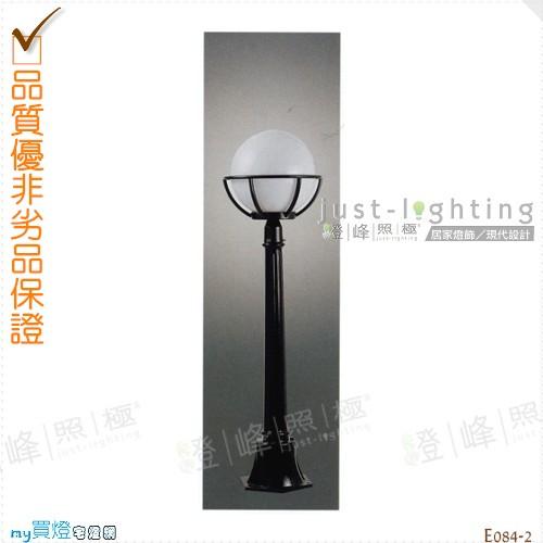 【景觀立燈】E27 單燈。防雨防潮耐腐蝕。高106cm※【燈峰照極my買燈】#E084-2