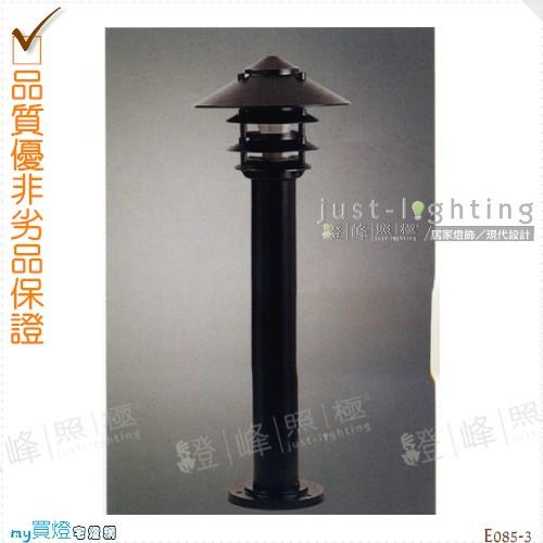 【景觀立燈】E27 單燈。防雨防潮耐腐蝕。高70cm※【燈峰照極my買燈】#E085-3