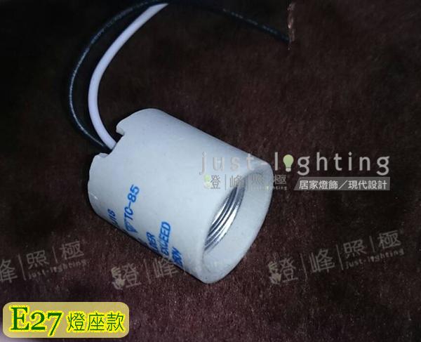 【零件配件】E27陶瓷燈座 各式E27燈泡適用 UL認證 #E27【燈峰照極my買燈】
